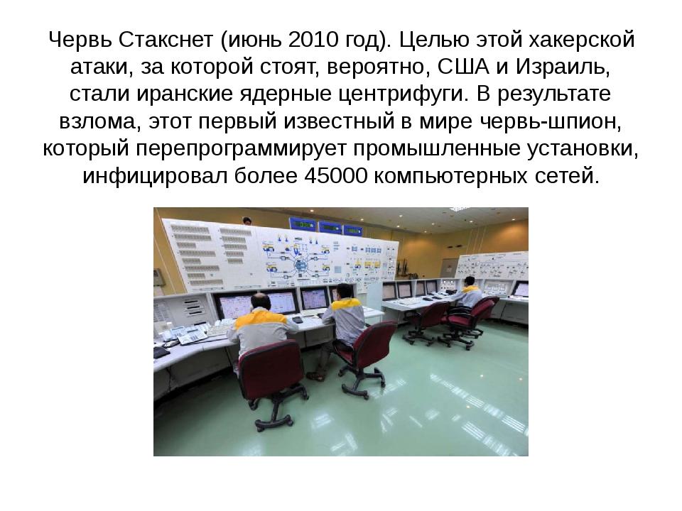 Червь Стакснет (июнь 2010 год). Целью этой хакерской атаки, за которой стоят,...