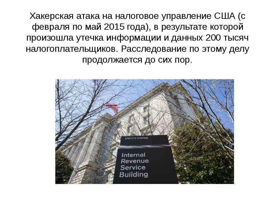 Хакерская атака на налоговое управление США (с февраля по май 2015 года), в р...