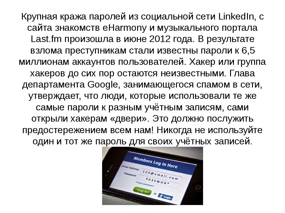 Крупная кража паролей из социальной сети LinkedIn, с сайта знакомств eHarmony...