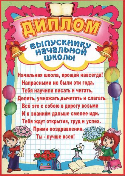 Поздравления об окончании начальной школы ученикам