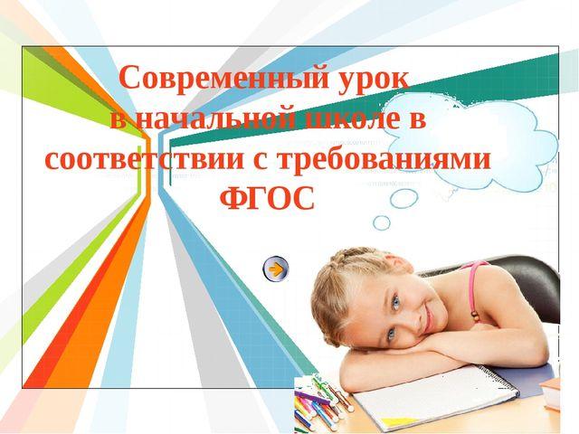 Современный урок в начальной школе в соответствии с требованиями ФГОС L/O/G/O...