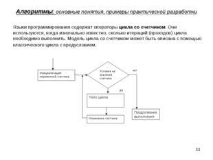* Алгоритмы: основные понятия, примеры практической разработки Языки программ