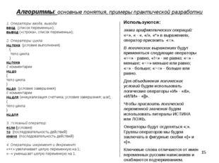 * Алгоритмы: основные понятия, примеры практической разработки 1. Операторы в