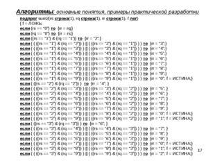 * Алгоритмы: основные понятия, примеры практической разработки подпрог sum2(r