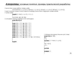 * Алгоритмы: основные понятия, примеры практической разработки // вычисляем с