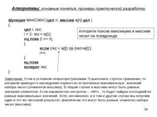 * Алгоритмы: основные понятия, примеры практической разработки функция МАКСМА