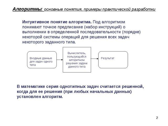 * Алгоритмы: основные понятия, примеры практической разработки Интуитивное по...