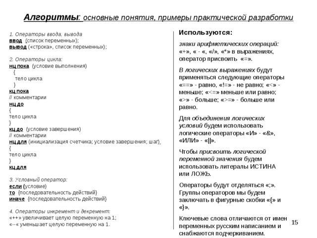 * Алгоритмы: основные понятия, примеры практической разработки 1. Операторы в...