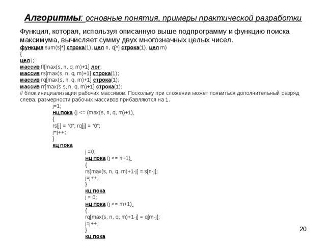* Алгоритмы: основные понятия, примеры практической разработки Функция, котор...