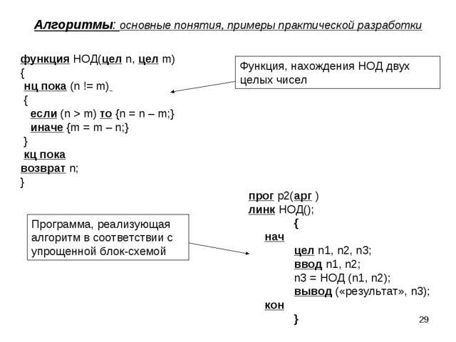 * Алгоритмы: основные понятия, примеры практической разработки функция НОД(це...