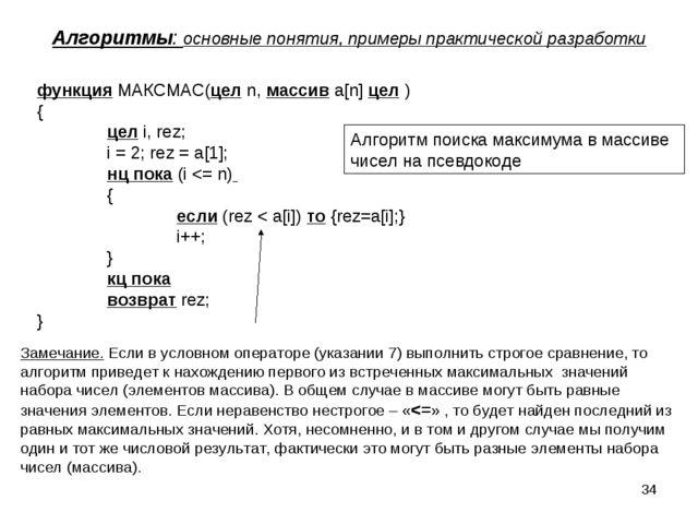 * Алгоритмы: основные понятия, примеры практической разработки функция МАКСМА...