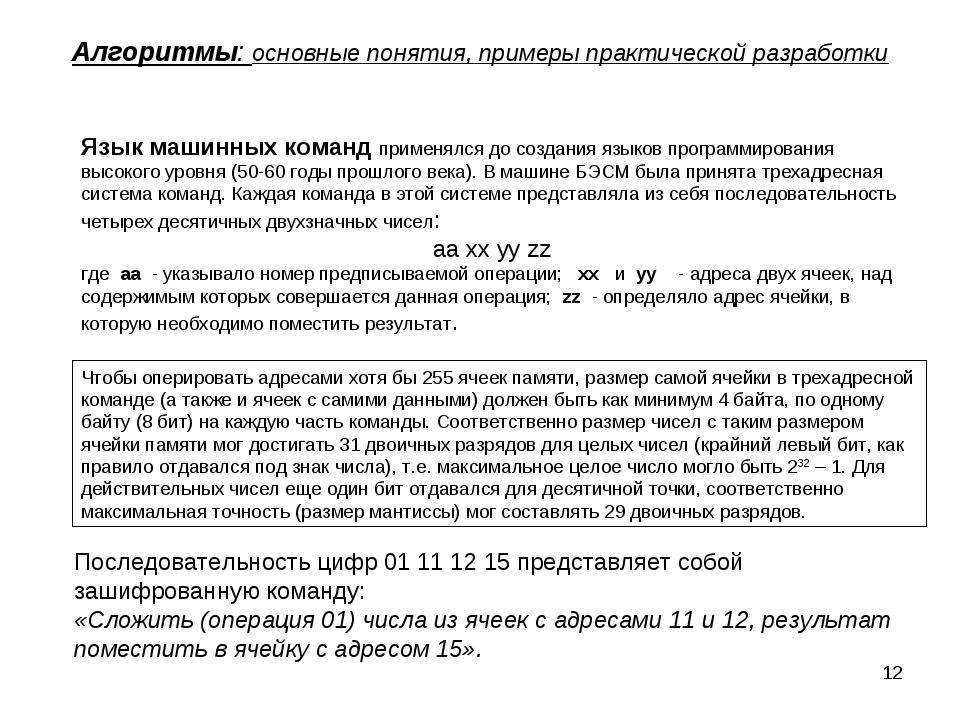 * Алгоритмы: основные понятия, примеры практической разработки Язык машинных...