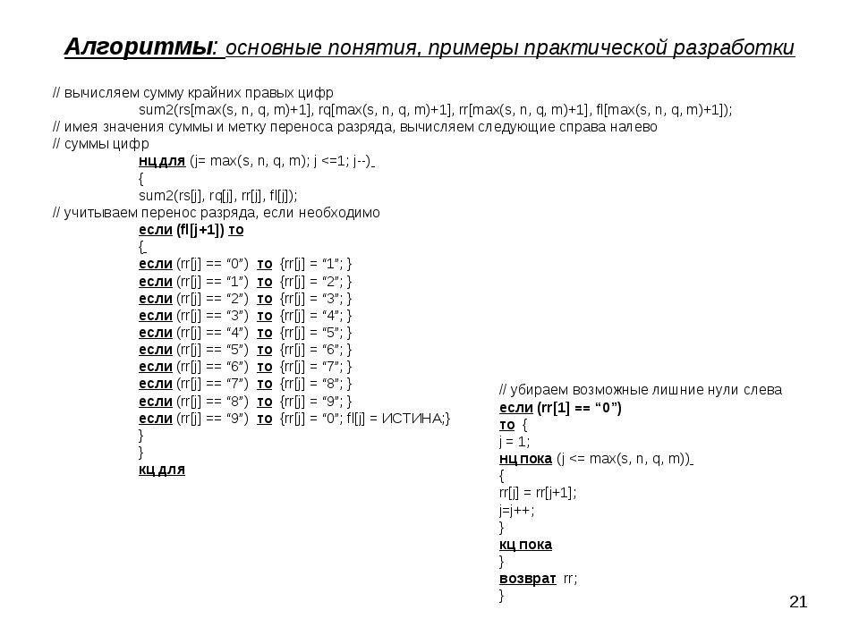 * Алгоритмы: основные понятия, примеры практической разработки // вычисляем с...