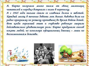 * http://aida.ucoz.ru * А. Барто получала много писем от своих маленьких чита