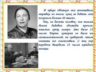 * http://aida.ucoz.ru * В эфире «Маяка» она зачитывала отрывки из писем, коих
