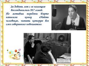 * http://aida.ucoz.ru * За девять лет с ее помощью воссоединились 927 семей.