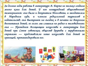 * http://aida.ucoz.ru * За долгие годы работы в литературе А. Барто не только