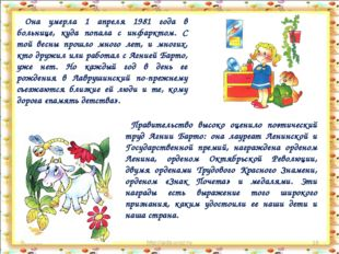 * http://aida.ucoz.ru * Она умерла 1 апреля 1981 года в больнице, куда попала