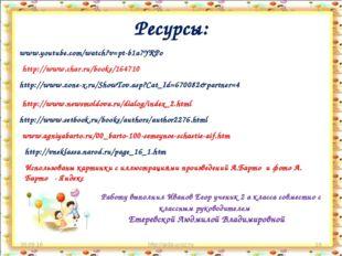 Ресурсы: * http://aida.ucoz.ru * www.youtube.com/watch?v=pt-b1a7YRPo http://w