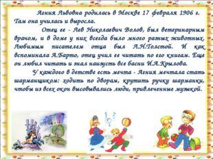 * http://aida.ucoz.ru * Агния Львовна родилась в Москве 17 февраля 1906 г. Та