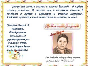 * http://aida.ucoz.ru * Стихи она начала писать в раннем детстве - в первых к