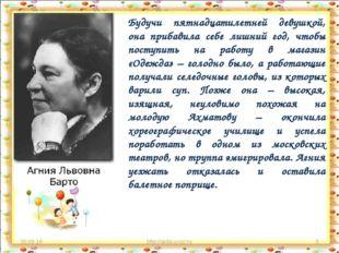 * http://aida.ucoz.ru * Будучи пятнадцатилетней девушкой, она прибавила себе