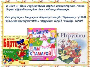 * http://aida.ucoz.ru * В 1925 г. были опубликованы первые стихотворения Агни