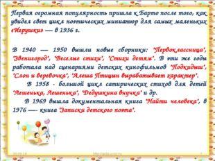 * http://aida.ucoz.ru * Первая огромная популярность пришла к Барто после тог