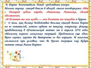 * http://aida.ucoz.ru * А. Барто воспитывала детей средствами юмора. Многие с