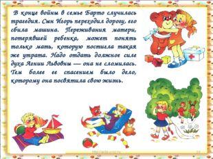 * http://aida.ucoz.ru * В конце войны в семье Барто случилась трагедия. Сын И