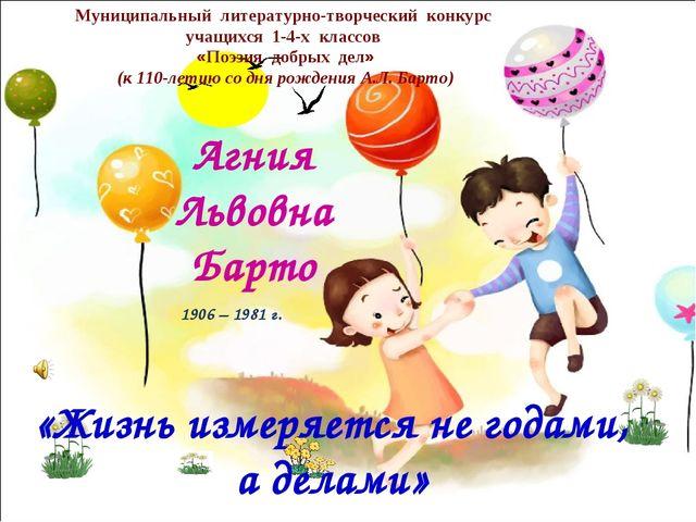 «Жизнь измеряется не годами, а делами» Агния Львовна Барто Муниципальный лите...