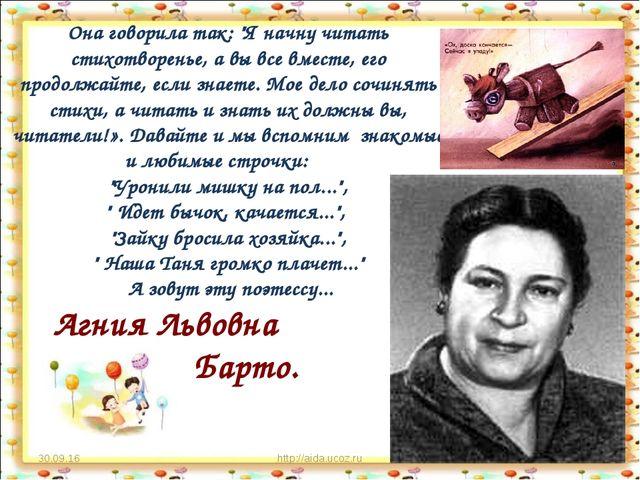 """* http://aida.ucoz.ru * Она говорила так: """"Я начну читать стихотворенье, а вы..."""