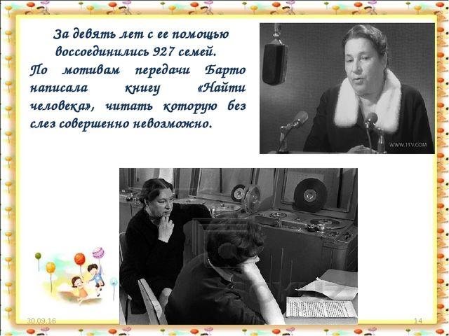 * http://aida.ucoz.ru * За девять лет с ее помощью воссоединились 927 семей....