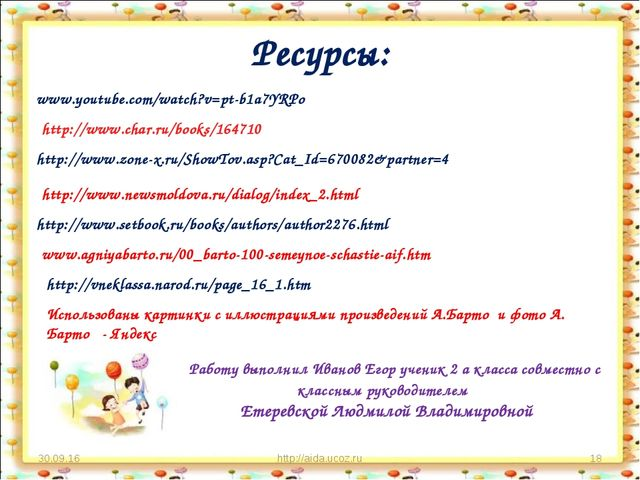 Ресурсы: * http://aida.ucoz.ru * www.youtube.com/watch?v=pt-b1a7YRPo http://w...