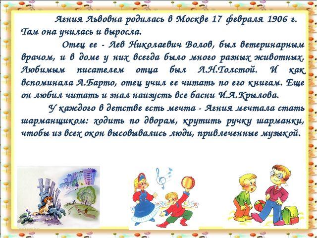 * http://aida.ucoz.ru * Агния Львовна родилась в Москве 17 февраля 1906 г. Та...