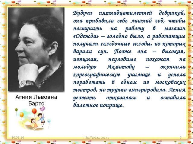 * http://aida.ucoz.ru * Будучи пятнадцатилетней девушкой, она прибавила себе...