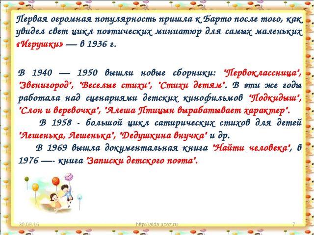 * http://aida.ucoz.ru * Первая огромная популярность пришла к Барто после тог...
