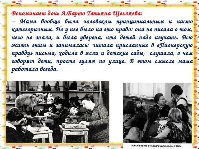 * http://aida.ucoz.ru * Вспоминает дочь А.Барто Татьяна Щегляева: – Мама вооб...