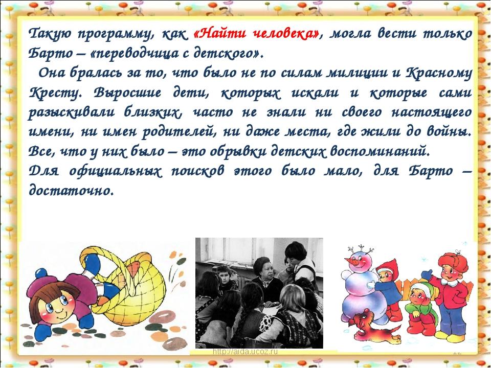 * http://aida.ucoz.ru * Такую программу, как «Найти человека», могла вести то...
