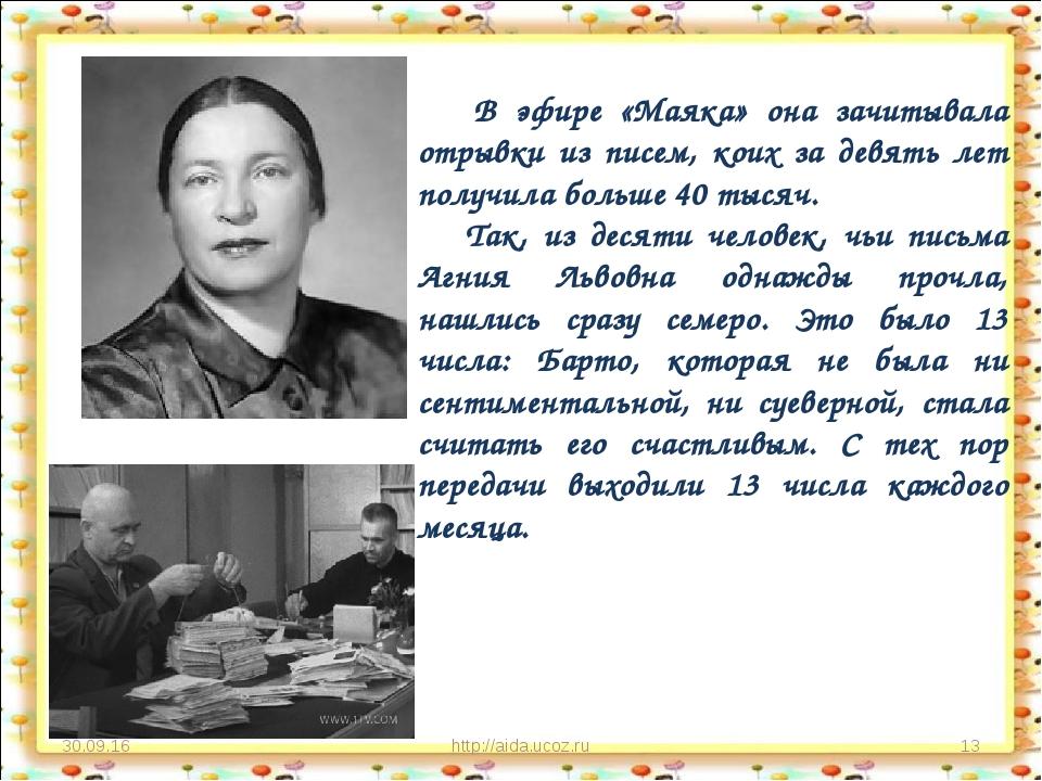* http://aida.ucoz.ru * В эфире «Маяка» она зачитывала отрывки из писем, коих...