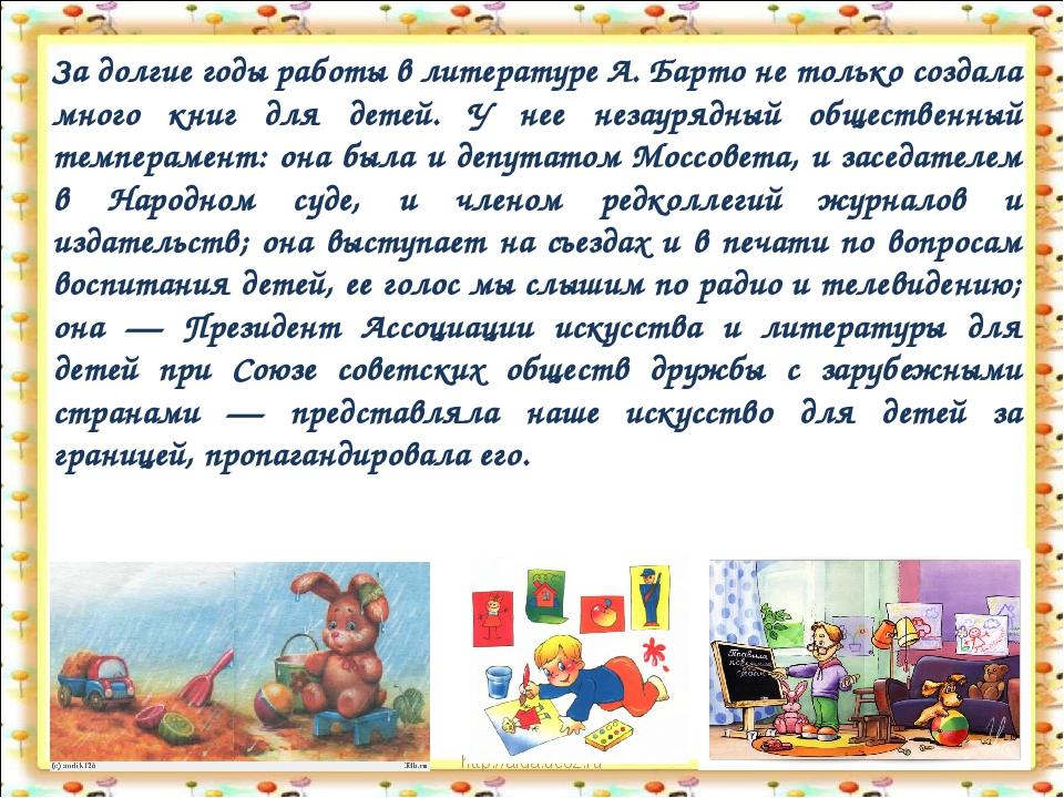 * http://aida.ucoz.ru * За долгие годы работы в литературе А. Барто не только...