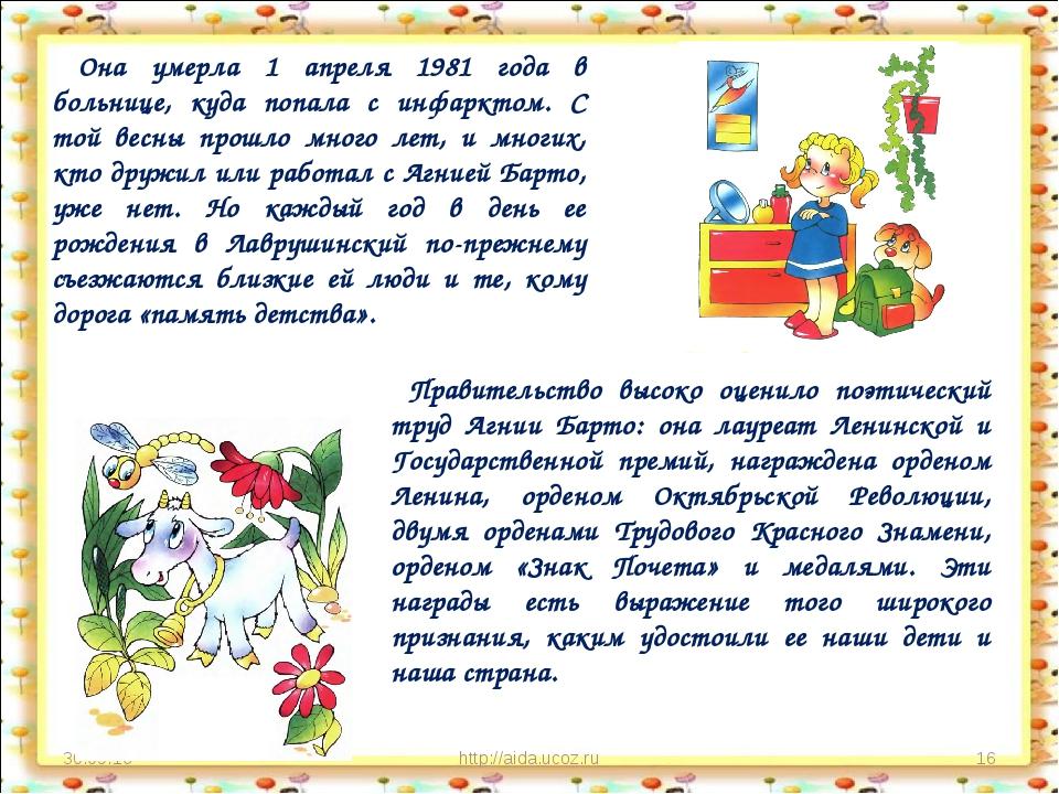 * http://aida.ucoz.ru * Она умерла 1 апреля 1981 года в больнице, куда попала...