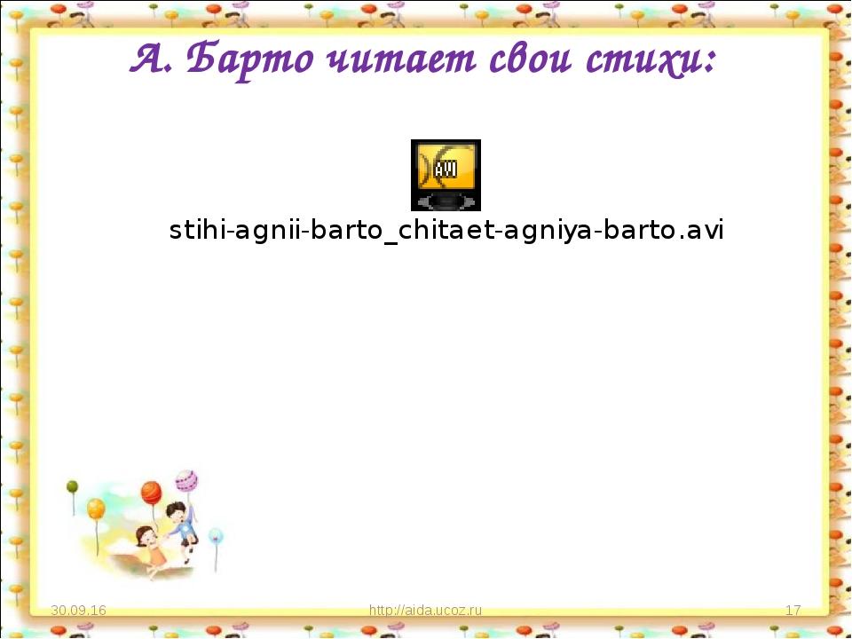 А. Барто читает свои стихи: * http://aida.ucoz.ru * http://aida.ucoz.ru