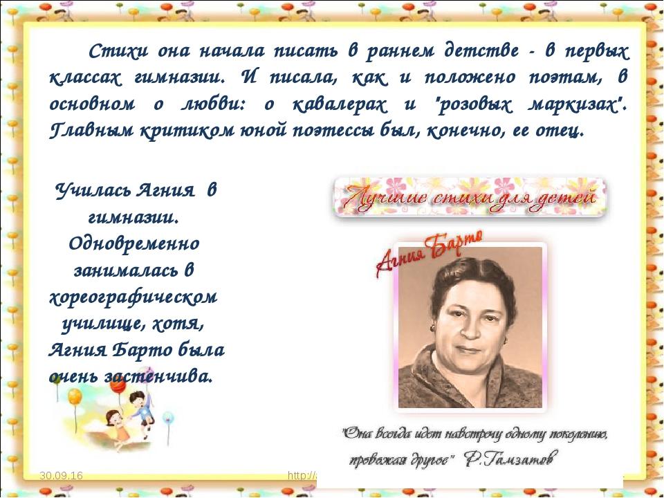 * http://aida.ucoz.ru * Стихи она начала писать в раннем детстве - в первых к...