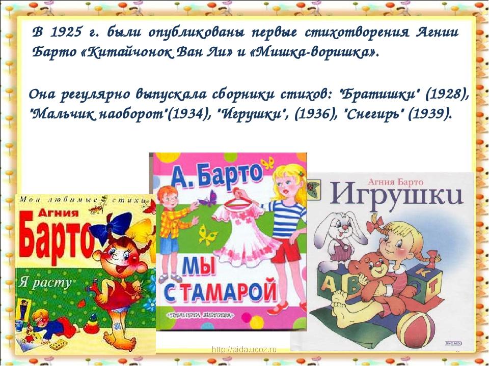 * http://aida.ucoz.ru * В 1925 г. были опубликованы первые стихотворения Агни...