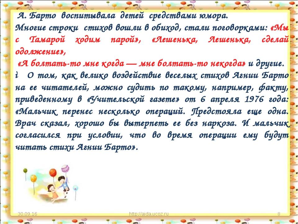 * http://aida.ucoz.ru * А. Барто воспитывала детей средствами юмора. Многие с...