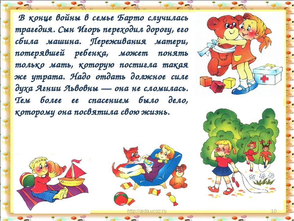 * http://aida.ucoz.ru * В конце войны в семье Барто случилась трагедия. Сын И...