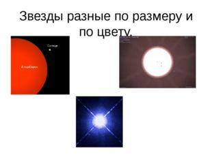 Звезды разные по размеру и по цвету.