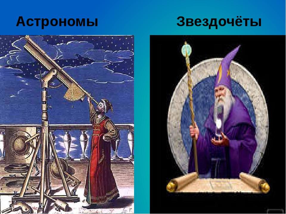 Астрономы Звездочёты