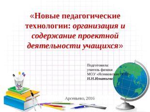 «Новые педагогические технологии: организация и содержание проектной деятельн